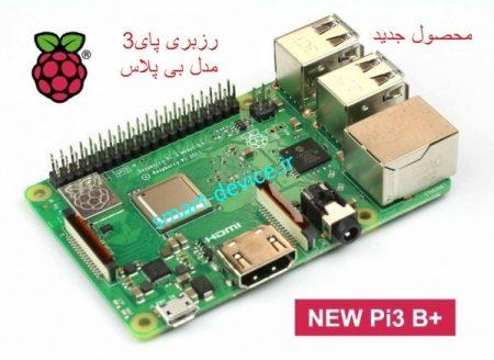برد بورد توسعه رسپبری رسپری رزبری پای 3 مدل B+ بی پلاس