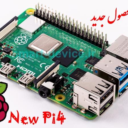 قیمت خرید فروش Raspberry Pi 4 رزبری پای رسبری رسپبری